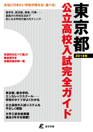 東京都公立高校入試完全ガイド商品画像