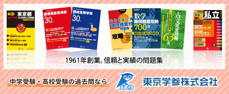 中学受験・高校受験の過去問なら東京学参株式会社