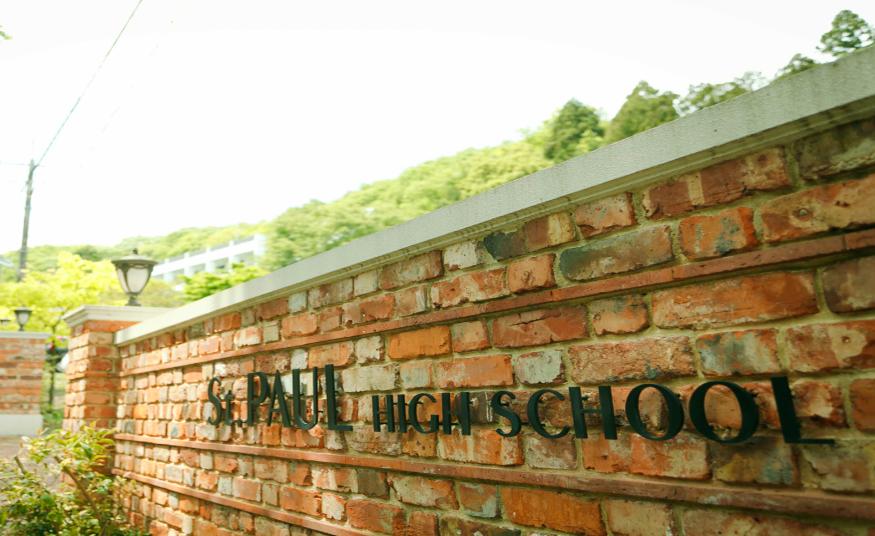 聖パウロ学園高等学校